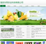 淮安华萃农业科技有限公司